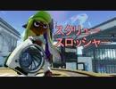 【実況】 新ブキ・スクリュースロッシャーや!! 【スプラトゥーン】