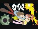 菜々さんのアニメ布教 「カイバ」