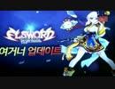 【KR-ELSWORD】 新規キャラクター「ロゼ」※小音量