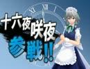 【第7回東方ニコ童祭Ex】MMDでスマブラっぽく妹紅VS咲夜