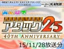 みんなでパネルクイズ アタック25 特別編-151128(司会:yoshi44さん)