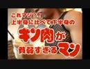 炎の変態マゾキン肉マン thumbnail