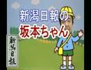 【闇のキャンディーズ】新潟日報の坂本ちゃん【替え歌】