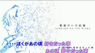 【ニコカラ】歌姫のいた記憶 (On Vocal)