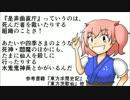 【第7回東方ニコ童祭Ex】是非曲直庁の映姫さま