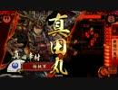 【戦国大戦】 コロコロデッキが変わる動画 その119【正4位B】
