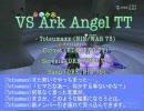 FF11 Totsumaxx 【AATT戦】