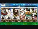 【FateGO】強敵との戦い 本能寺殺地獄対星1鯖編【フレ弁慶】