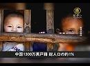 【新唐人】中国1300万黒戸籍 総人口の約1%