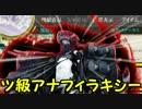 【艦これ】電ちゃんと行く!艦隊これくしょん Part.78【ゆっくり実況】