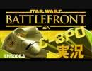【スターウォーズバトルフロント】おしゃべりC-3PO実況 ep.4 thumbnail