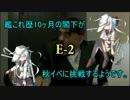 【E-2】艦これ歴10ヶ月の閣下が秋イベに挑戦するようです【艦これ】