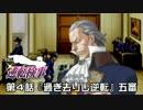 【逆転検事実況プレイ】 第4話 『過ぎ去りし逆転』 【五審】