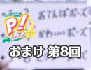 【おまけ#8】高森奈津美のP!ットイン★ラジオ