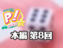 【第8回】高森奈津美のP!ットイン★ラジオ