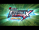 PS4/PS3/PS Vita『電撃文庫 FIGHTING CLIMAX IGNITION』オープニングムービー