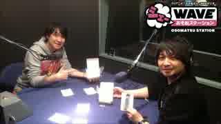 【第三回】「おそ松さん」ラジオ「シェ―WA