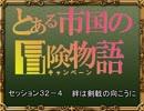 【SW2.0】バルナッド・キャンペーン32-4【卓M@s】