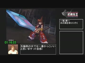 武蔵伝ⅡブレイドマスターRTA_4時...