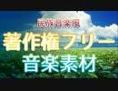 【無料フリーBGM】民族音楽風BGMまとめ【PeriTune】