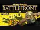 【スターウォーズバトルフロント】おしゃべりC-3PO実況 ep.5 thumbnail