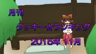 月刊クッキー☆ランキング 2015年11月
