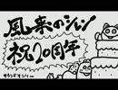 『「風来のシレン」20周年をみんなで祝おう【闘TV】』公式生放送にいい大人達が出演するにあたりネットラジオ以下略
