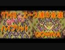 【クラクラ実況】TH9全壊リプ3本!ハイブリッド&GOWIVA【クラン対戦】