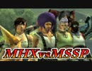 【MHX】世紀末的カオス4人衆が実況!!新章旅立ちは裸一貫編【モンハン】
