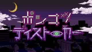 【IA】ポンコツディストーカー【MV】