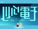 超貢献推進楽曲「以心電子 ~感電して!ウィルオー!~」