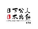 日下公人塾『日本出動』#1