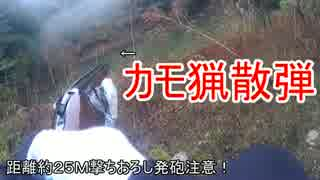 カモ猟散弾銃! 銃狩猟 新米猟師ハンターライフ2-08