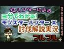 【MHX解説実況】モンハン3分ハンティング フルフル【ブシドー弓】