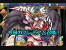 [実況プレイ] サキさんと行く千年戦争アイギス攻略 Part 185 thumbnail