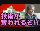 【緊急事態】あの日本企業が中国でとんでもない売国行為を開始!! thumbnail