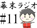 [会員専用]幕末ラジオ 第十一回(バクゴン