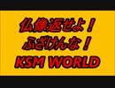 【KSM】韓国人犯罪者が『凄まじすぎる手段』で日本に出入国したと暴露。