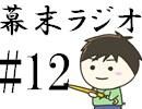 [会員専用]幕末ラジオ 第十二回 (クリスマス企画枠) thumbnail