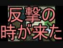 【HoI2】知り合いたちと本気で宇宙人と戦ってみたpart5【マルチ】 thumbnail