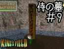 初心者向け キングスフィールド2解説実況 #09