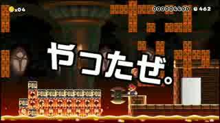 【ガルナ/オワタP】改造マリオをつくろう!【stage:23】