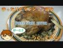 【ゆっくり料理】まったりと『ダンジョン飯』をつくってみたPart3 thumbnail
