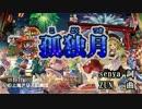 第12位:【東方ニコカラHD】【幽閉サテライト】孤独月(On vocal)[高画質] thumbnail