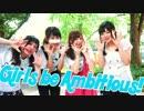 【おちゃ玉仔汰みきぺでぃあ粉しゅん】 Girls be Ambitious! 【踊ってみた】