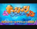 オーシャンランナー(3DS)紹介映像