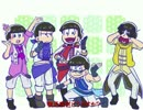 第32位:【手描き】チームF推し【おそ松さん】 thumbnail