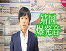 靖国神社の爆発音 不審な男の実態は韓国人 thumbnail