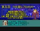 【ゆっくり小噺】一分戦争アイギス#50 「真・第五回銀レアDASH」 thumbnail