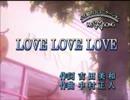 【カラオケ】 LOVE LOVE LOVE DREAMS COME TRUE 《off vocal》
